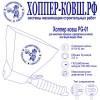 Хоппер ковш PG-01 для черновых и декоративных работ