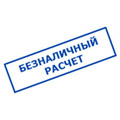 Оплата по банковскому счету хоппер ковш, штукатурные мини-станции, РуХопер, текстурные пистолеты Москва. ХОППЕР-КОВШ.РФ - фирменный магазин строительного оборудования, Волоколамское шоссе, 103, ТЦ Гвоздь 88007070282